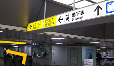 【画像】JR新横浜駅北口
