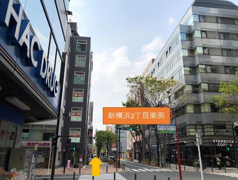 【画像】新横浜駅前公園入口の交差点