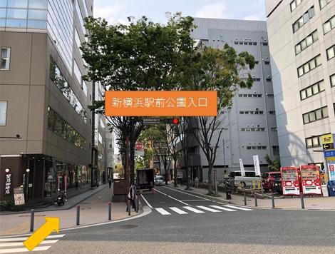 【画像】新横浜駅前公園入口の交差点を