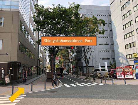 [Image]Shin-Yokohama Ekimae Koen Iriguchi